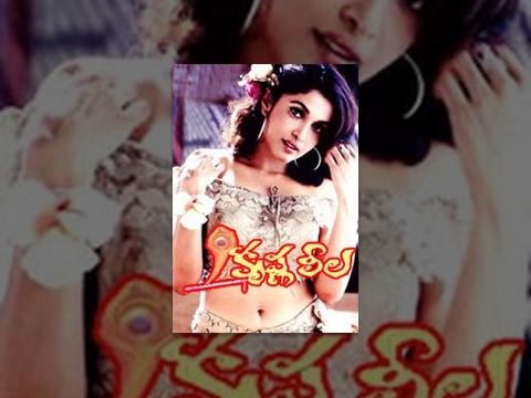 Krishna Leela   Full Length Movie   Kalyana Chakravarthy, Ramyakrishna