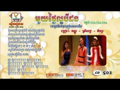 Sokun Kanha ft Sun Sreypich, Mouy Tngai Laor Bey Dorng, Khmer Song