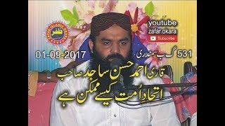 Video Molana Ahmad Hassan Sajid topic ITTHAD UMMAT 01.09.2017.zafar okara download MP3, 3GP, MP4, WEBM, AVI, FLV Oktober 2018