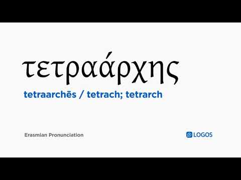 How to pronounce Tetraarchēs in Biblical Greek - (τετραάρχης / tetrach; tetrarch)