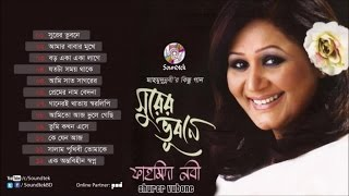 Download Fahmida Nobi - Shurer Vubone MP3 song and Music Video