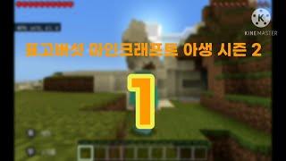 [표고버섯] 마인크래프트 야생 시즌2 1화