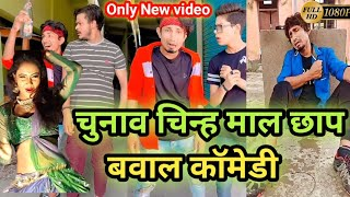 सुपरहिट Mani meraj|| New comedy video|| Viral Tiktok comedy video|| Mani meraj Reels video 2021