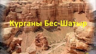 видео Достопримечательности Казахстана