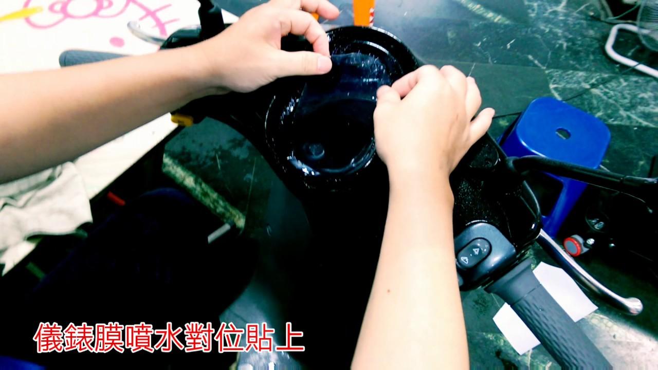 黑幫彩貼 Gogoro 2 儀錶犀牛皮保護貼 1分鐘輕鬆完工示範+彩虹膜視覺效果示範 - YouTube