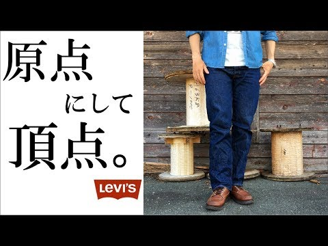 levis リーバイス501のサイズ感や縮みを徹底解説!