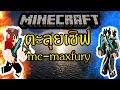 TaiGn Minecraft ตะลุยเซิฟ mc-maxfury.tk