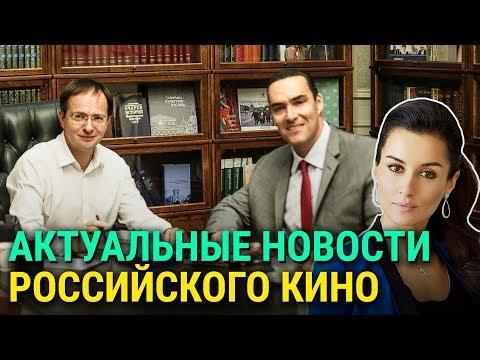 Александр Невский и Минкульт, Тина Канделаки снимет порно, Сергей Безруков жалуется на политоту