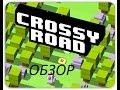 Crossy Road (ОБЗОР ИГР)