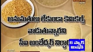 Mahaa News Special Report On Kalthi Pappu Dhanyalu In Vizianagaram district