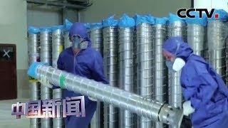 [中国新闻] 伊朗宣布中止履行伊核协议第五阶段措施 | CCTV中文国际