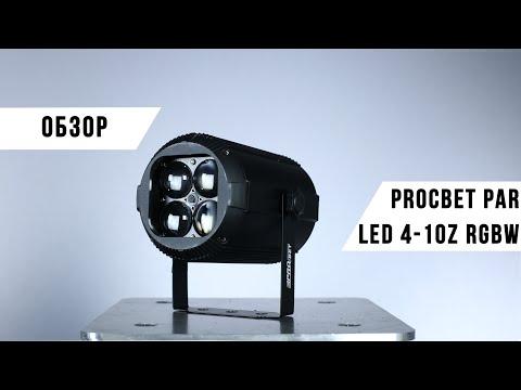 PROCBET PAR LED 4-10Z RGBW   ОБЗОР