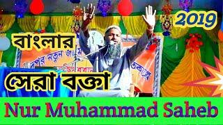 নূর মোহাম্মদ|খাতের|বাংলা ওয়াজ|Maulana Nur Muhammad Bangla Waz 2019