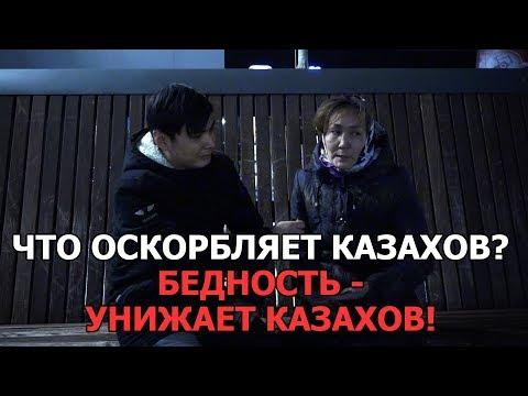 Казашка-инвалид просит помощи у народа