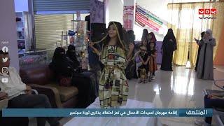 إقامة مهرجان لسيدات الأعمال في تعز احتفالا بذكرى ثورة سبتمبر