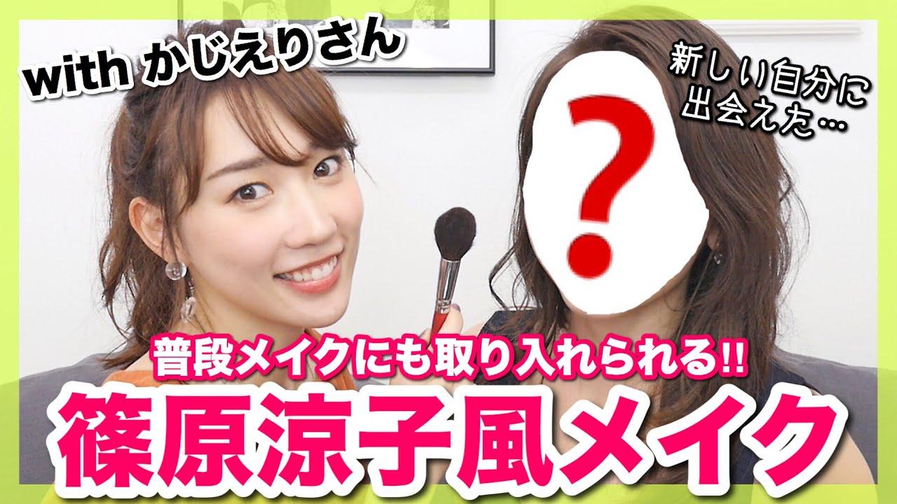 真似メイクのプロに篠原涼子さん風メイクをしてもらった!【かじえりさんコラボ】
