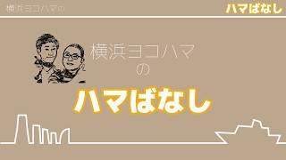 今回のゲストは横浜を離れ、おとなり町田のアーティスト「まちだガール...