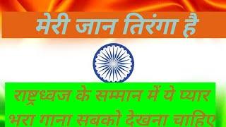 Meri jaan tiranga hai | I love  india | indian army whatsapp status 2019