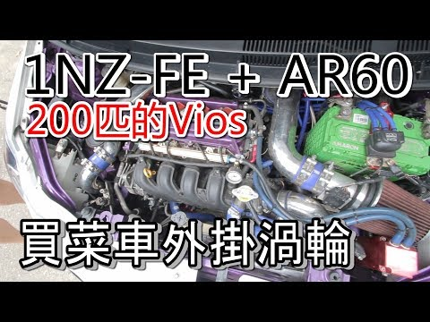 1NZ-FE+AR60!買菜車外掛渦輪,200WHP Vios | 青菜汽車評論第123集 QCCS