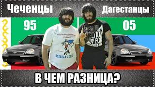 Чеченцы и Дагестанцы - В ЧЕМ РАЗНИЦА? Сравнение дагестанцев и чеченцев за 4 минуты