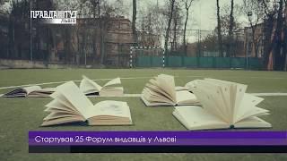 Стартував 25 Форум видавців у Львові. ПравдаТУТ Львів