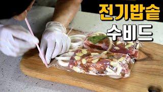전기밥솥 수비드로 수육 만들기+보쌈김치(feat.한라참…