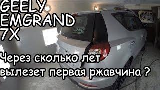 GEELY Emgrand 7x. ТЕСТ-ДРАЙВ И ПОКРАСКА свежего авто