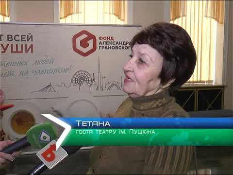 ObjectivTv: У Харкові презентували благодійну виставу