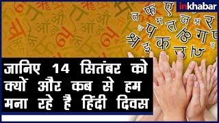 Hindi Diwas 2018: Why We Celebrate Hindi Diwas on 14tn Sep; कैसे मिला हिंदी को राष्ट्रभाषा का दर्जा