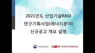 2021년도 산업기술R&D 연구기획사업(에너지분…