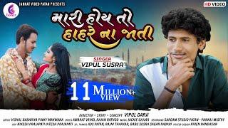 VIPUL SUSRA ll મારી હોય તો હાહરે ના જાતી ll VIPUL SUSRA NEW SAD SONG 2021 II @Jannat Video Patan