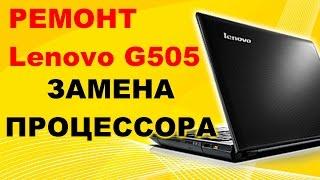 Uchun notebook Lenovo G505 ta'mirlash (LA-9912P). Yuklash qachon kursor osilib turibdi. Almashtirish CPU.