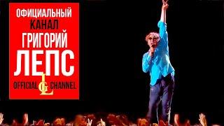 Григорий Лепс - Лондон (Full HD, Live 2017)