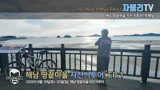해남 땅끝마을 자전거투어 라이딩_첫째날