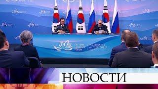 Россия иЮжная Корея наполях ВЭФ-2017 подписали ряд соглашений.