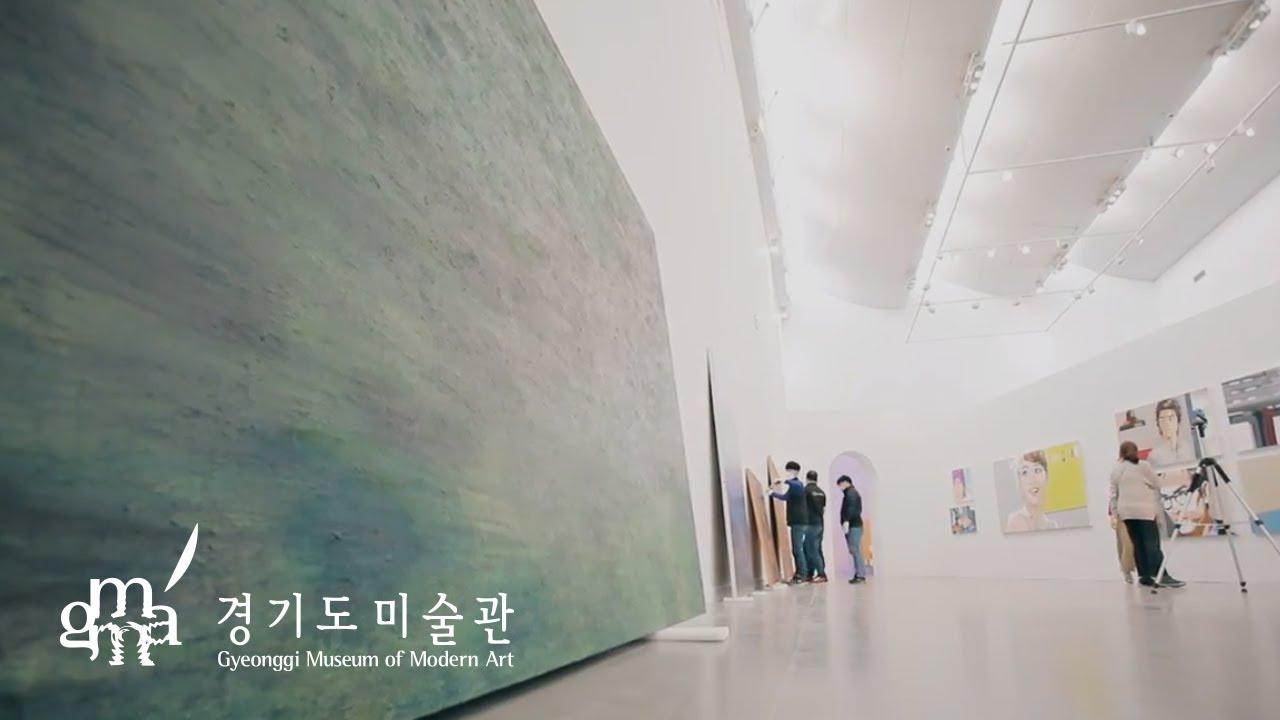 경기도미술관 《그림,그리다》 #종합편