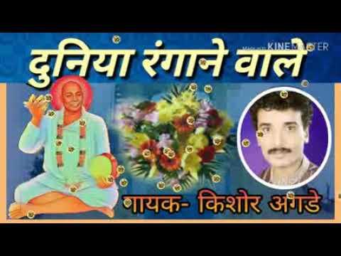 Kishor Agade Duniya ranganewale दुनिया रंगानेवाले मुझेभी (Sant Tukdoji Maharaj)