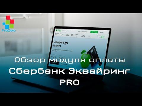Обзор модуля оплаты Сбербанк Эквайринг PRO для Opencart