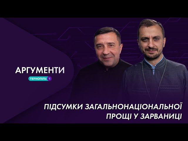 Підсумки Загальнонаціональної прощі у Зарваниці   Аргументи 22.07.2021