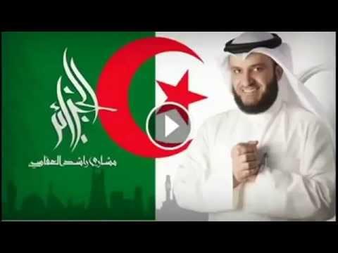 يا الجزاير لمشاري راشد العفاسي  Mishari Rashid Alafasy ya Djazair انشودة رائعة
