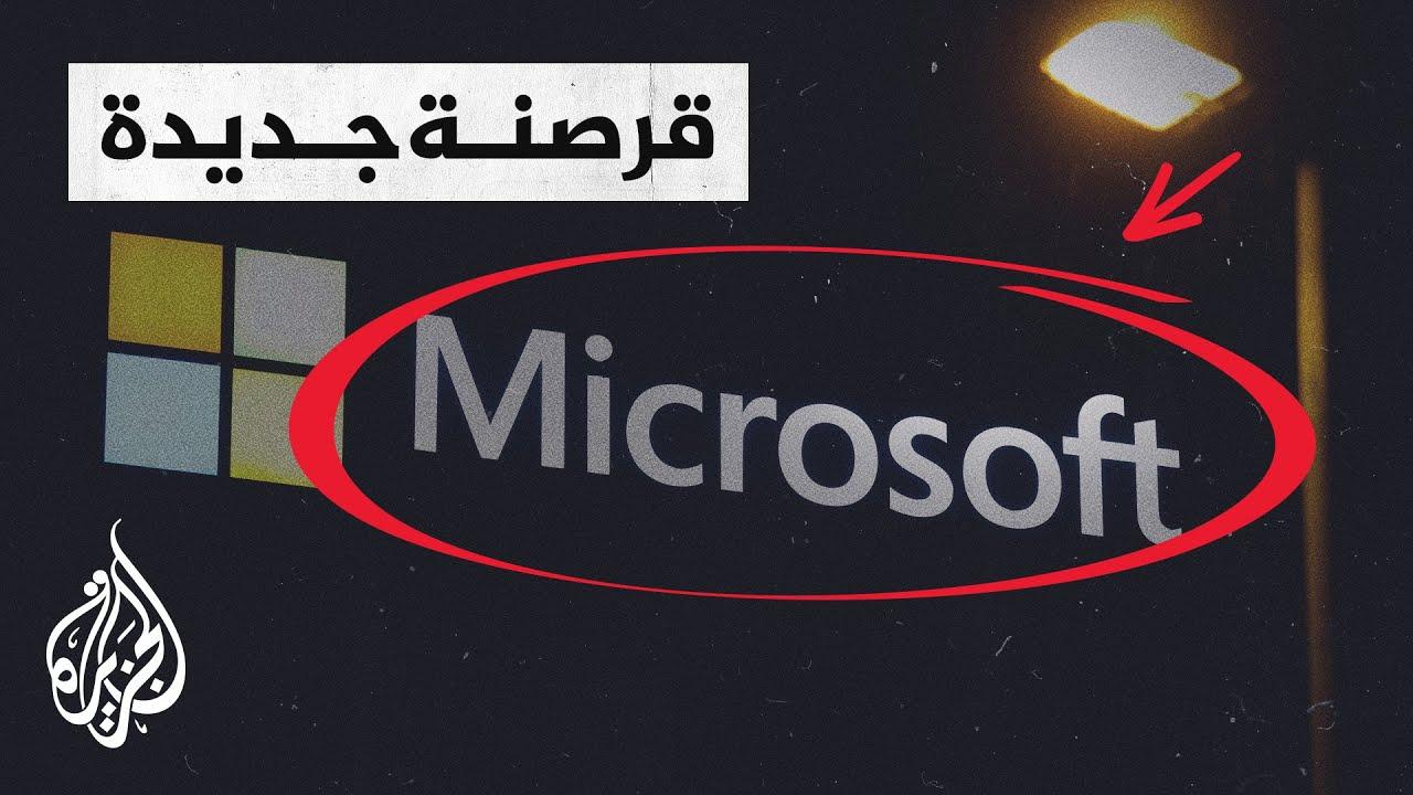 مخترقون صينيون استهدفوا حسابات 60 ألف مستخدم في مايكروسوفت  - 11:58-2021 / 3 / 7