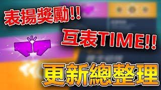 【鬥陣特攻】更新總整理!!◆表揚等級獎勵◆所有的英雄改動