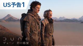 映画『DUNE/デューン 砂の惑星』US予告1 2021年10月15日(金)公開