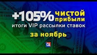 ЗАРАБОТОК НА СТАВКАХ | 105% ПРИБЫЛИ ЗА НОЯБРЬ В VIP ГРУППЕ СПОРТ АНАЛИЗА