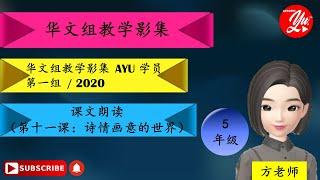 五年级华文     II     朗读课文( 第十一课 : 诗情画意的世界 )   II    2021最新KSSR 课程