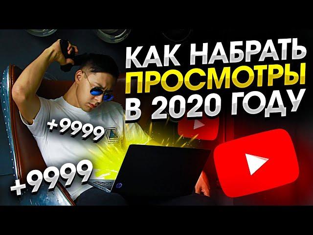 КАК НАБРАТЬ ПРОСМОТРЫ В 2020 ГОДУ? Как быстрее набирать просмотры в YouTube? Сервис Adbooro.