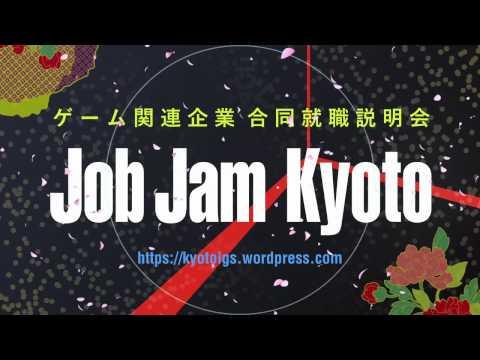 ゲーム関連企業合同就職説明会Job Jam Kyoto 2017