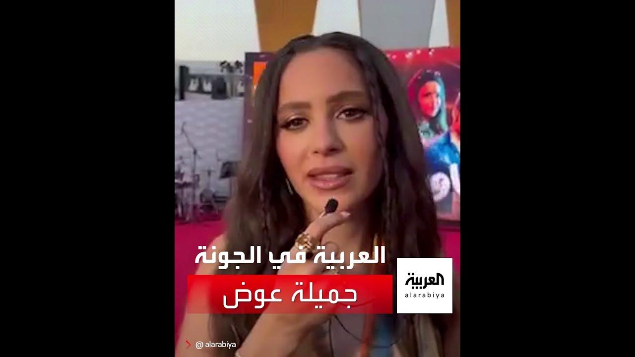 العربية في الجونة تلتقي جميلة عوض