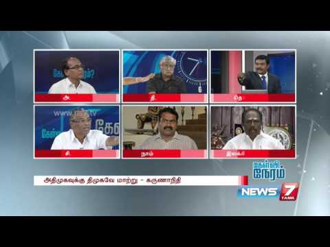 Kelvi Neram - Which political party is the change for DMK, AIADMK? 3/4  | News7 Tamil