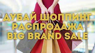 VLOG : Дубай / Распродажа в Дубае / Big Brands Sale